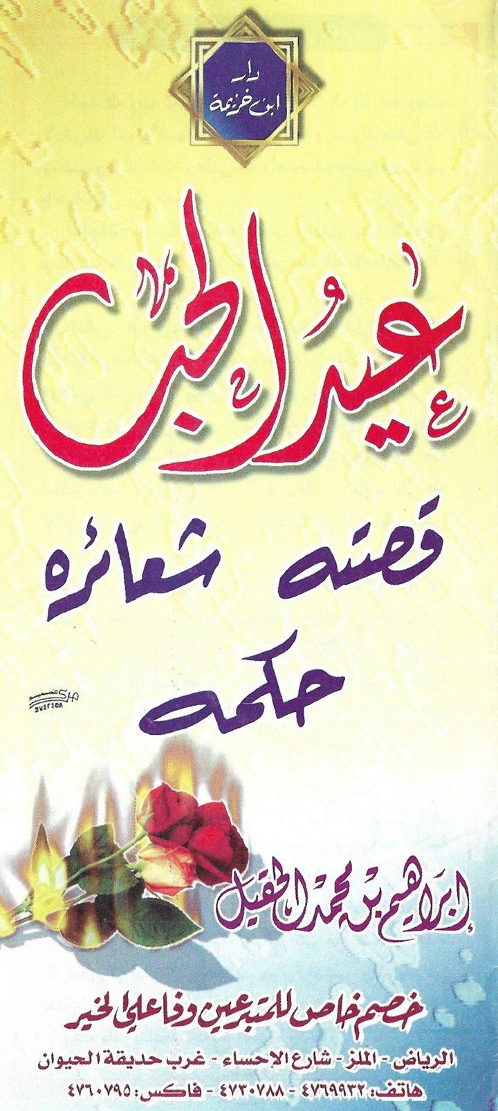 عيد الحب : قصته، شعائره، حكمه (إبراهيم بن محمد الحقيل – دار ابن خزيمة)