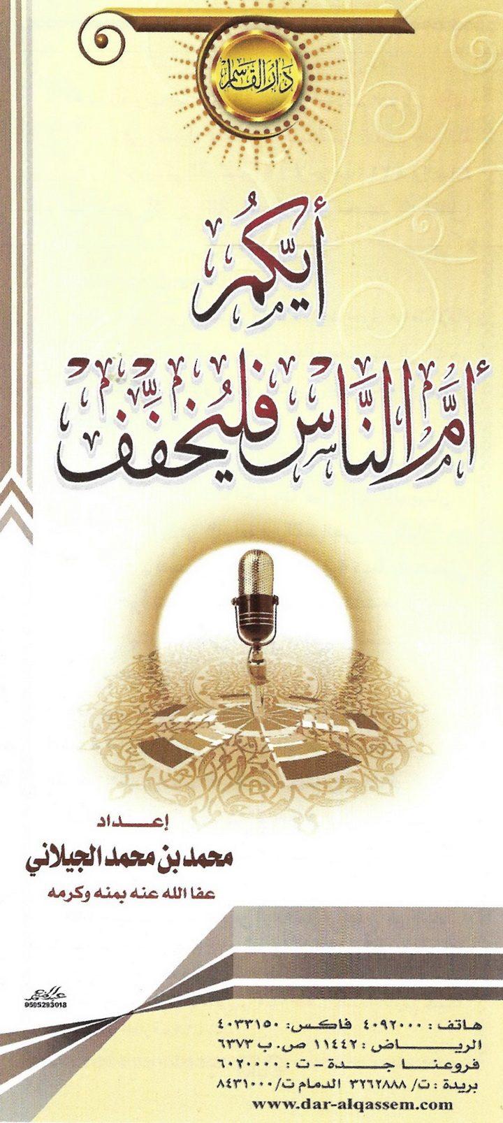 أيّكم أمّ النّاس فليخفّف (محمد بن محمد الجيلاني – دار القاسم)