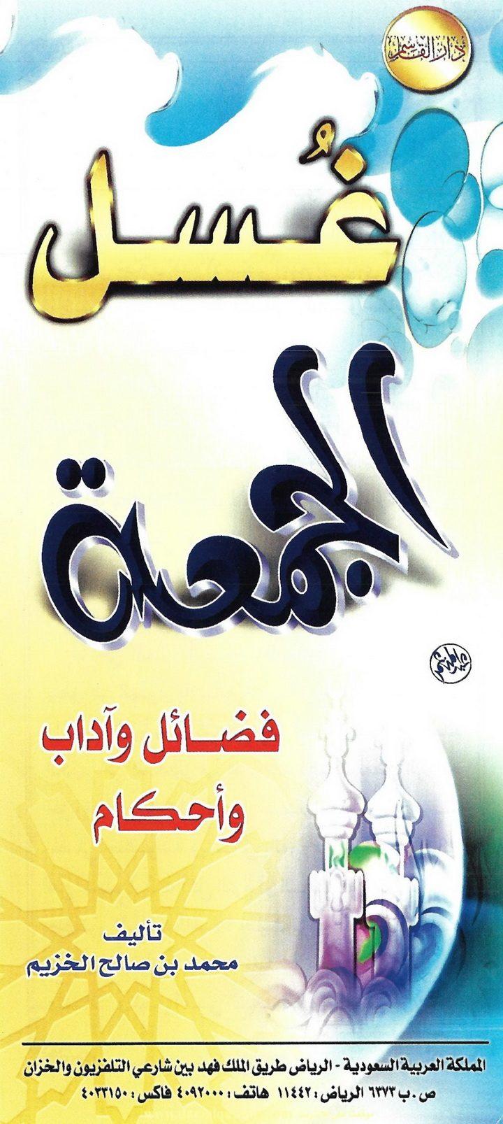 غُسل الجمعة (محمد بن صالح الخزيم  – دار القاسم)