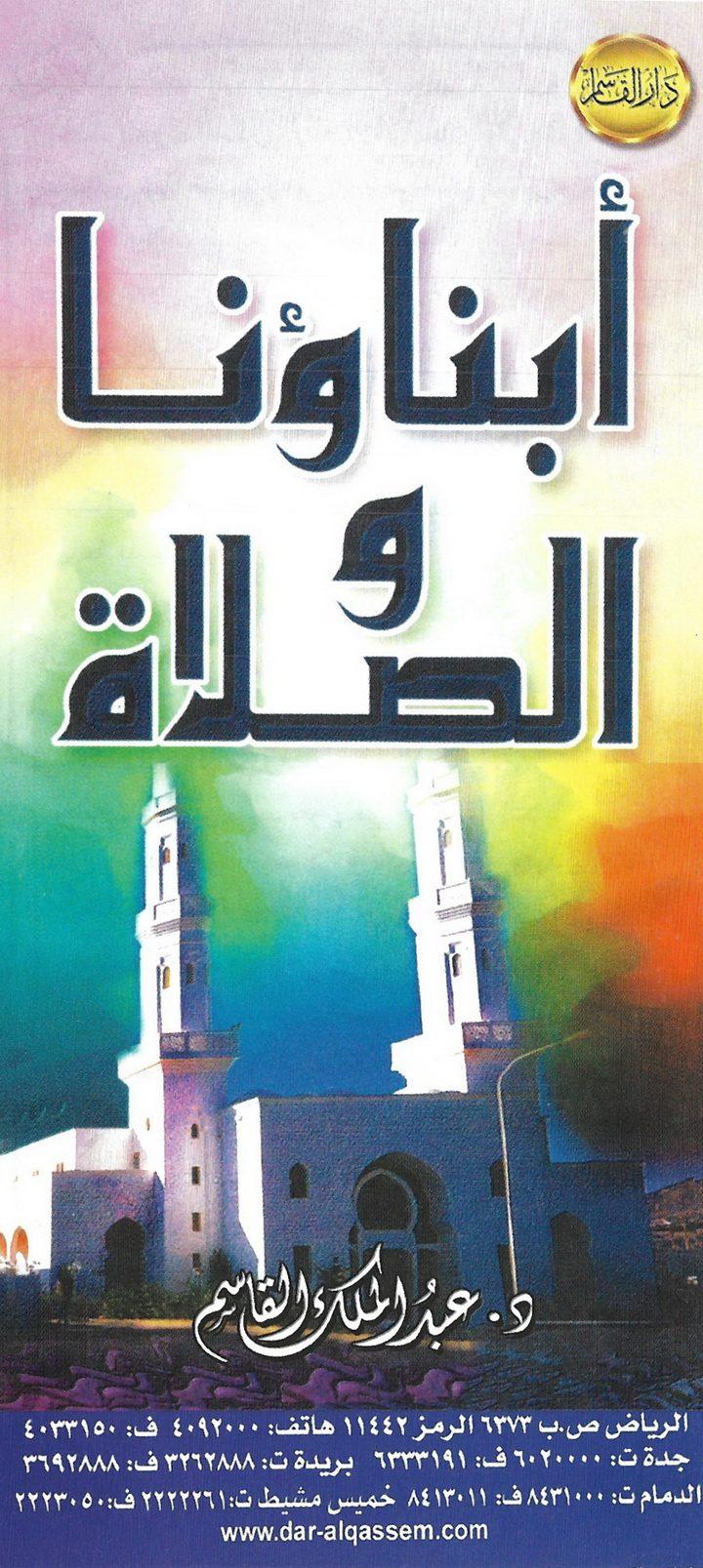 أبناؤنا والصلاة (عبد الملك القاسم – دار القاسم)