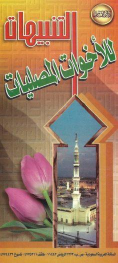التنبيهات للأخوات المصليات (دار القاسم)