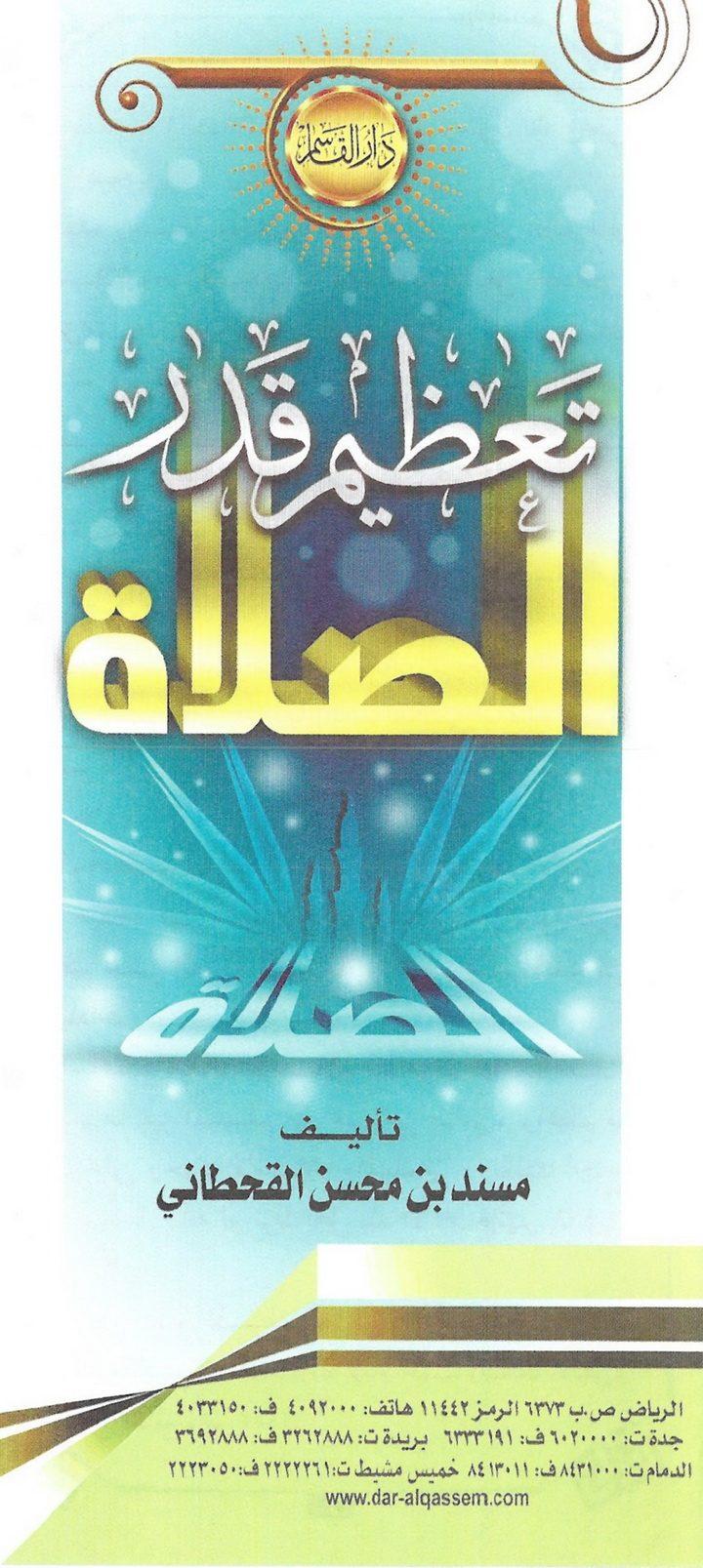 تعظيم قدر الصلاة (مسند بن محسن القحطاني – دار القاسم)