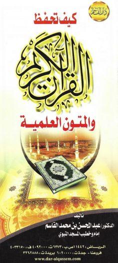 كيف تحفظ القرآن الكريم والمتون العلمية (عبد المحسن القاسم – دار القاسم)