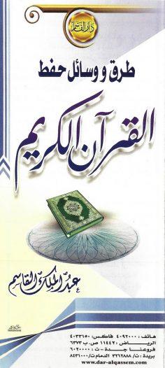 طرق ووسائل حفظ القرآن الكريم (عبد الملك القاسم – دار القاسم)