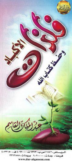 فلذات الأكباد وحفظ كتاب الله (عبد الملك القاسم – دار القاسم)