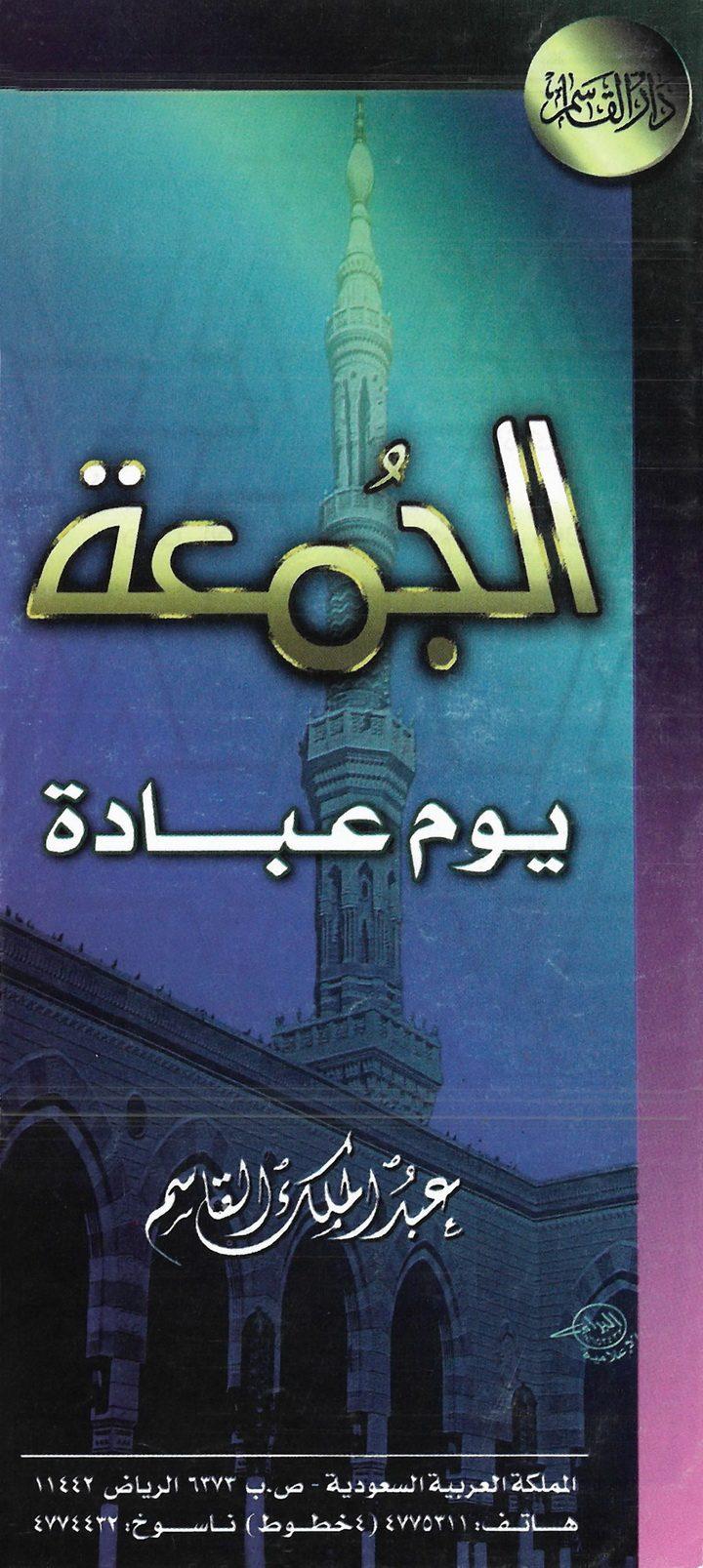 الجمعة يوم عبادة (عبد الملك القاسم – دار القاسم)