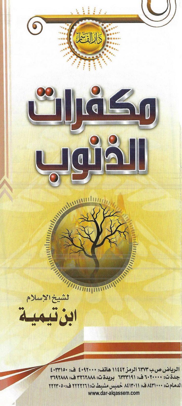 مكفرات الذنوب (ابن تيمية – دار القاسم)
