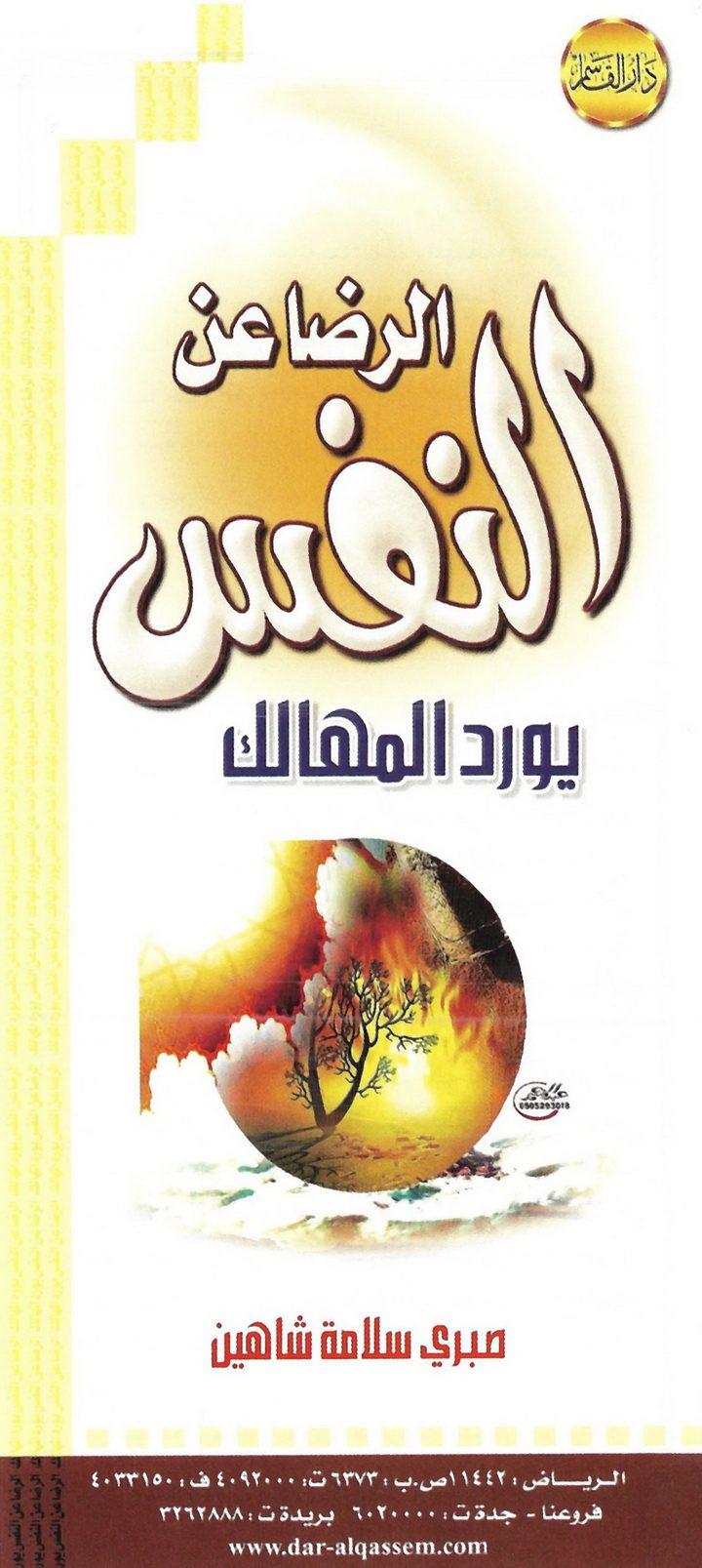 الرضا عن النفس يورد المهالك (صبري سلامة شاهين – دار القاسم)