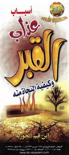 أسباب عذاب القبر وكيفية النجاة منه (ابن قيم الجوزية – دار القاسم)