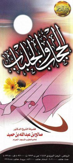 الحجاب والجلباب (صالح بن عبد الله بن حميد – دار القاسم)