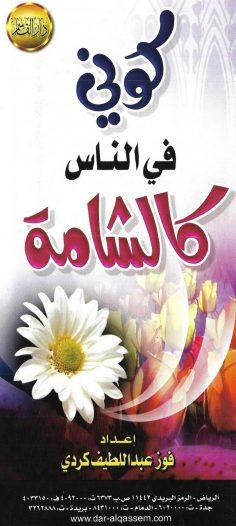 كوني في الناس كالشامة (فوز بنت عبد اللطيف كردي – دار القاسم)