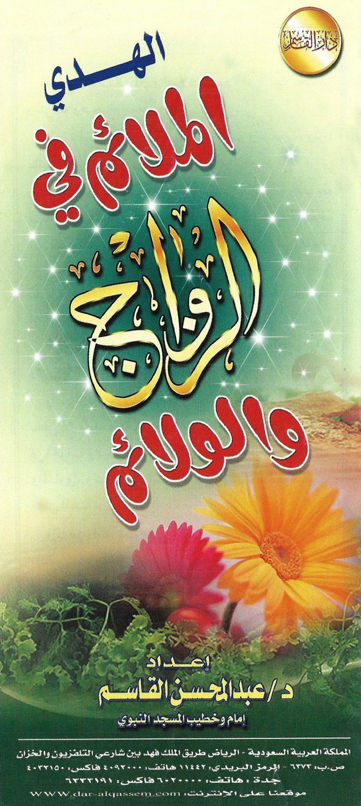 الهدي الملائم في الزواج والولائم (عبد المحسن القاسم – دار القاسم)