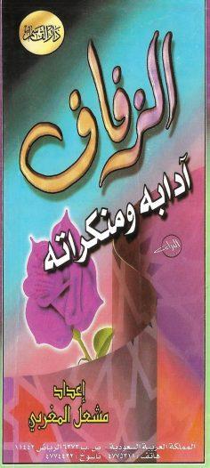 الزفاف آدابه ومنكراته (مشعل المغربي – دار القاسم)
