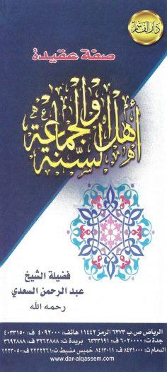 صفة عقيدة أهل السنّة والجماعة (عبد الرحمن السعدي – دار القاسم)