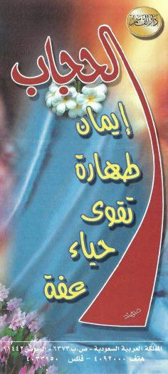 الحجاب إيمان، طهارة، تقوى، حياء، عفة (دار القاسم)