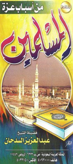 من أسباب عزة المسلمين (عبد العزيز السدحان – دار القاسم)