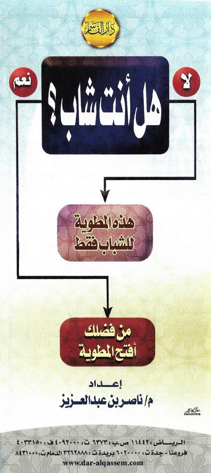 هل أنت شاب ؟ (ناصر بن عبد العزيز – دار القاسم)