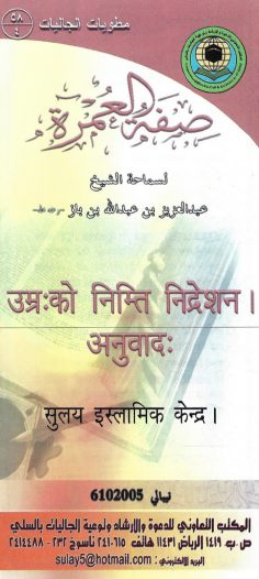 صفة العمرة باللغة النيبالية (عبد العزيز بن باز – المكتب التعاوني للدعوة بالسلي)