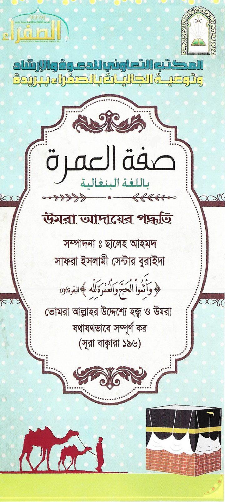 صفة العمرة باللغة البنغالية (المكتب التعاوني للدعوة ببريدة)