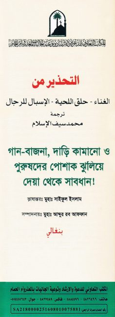 التحذير من الغناء – حلق اللحية – الإسبال للرجال (بنغالي)
