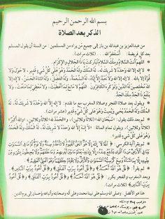 الذكر بعد الصلاة – أذكار الصباح والمساء (دار الوطن)