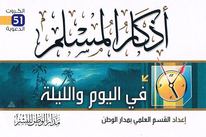 أذكار المسلم في اليوم و الليلة (القسم العلمي بمدار الوطن)