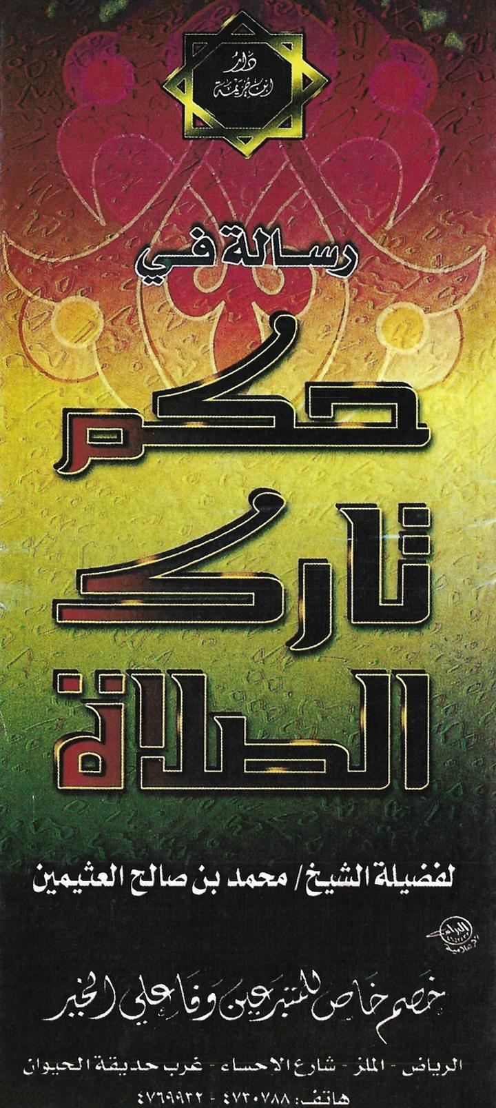 رسالة في حكم تارك الصلاة محمد بن صالح العثيمين دار ابن خزيمة المطوي ات الإسلامية