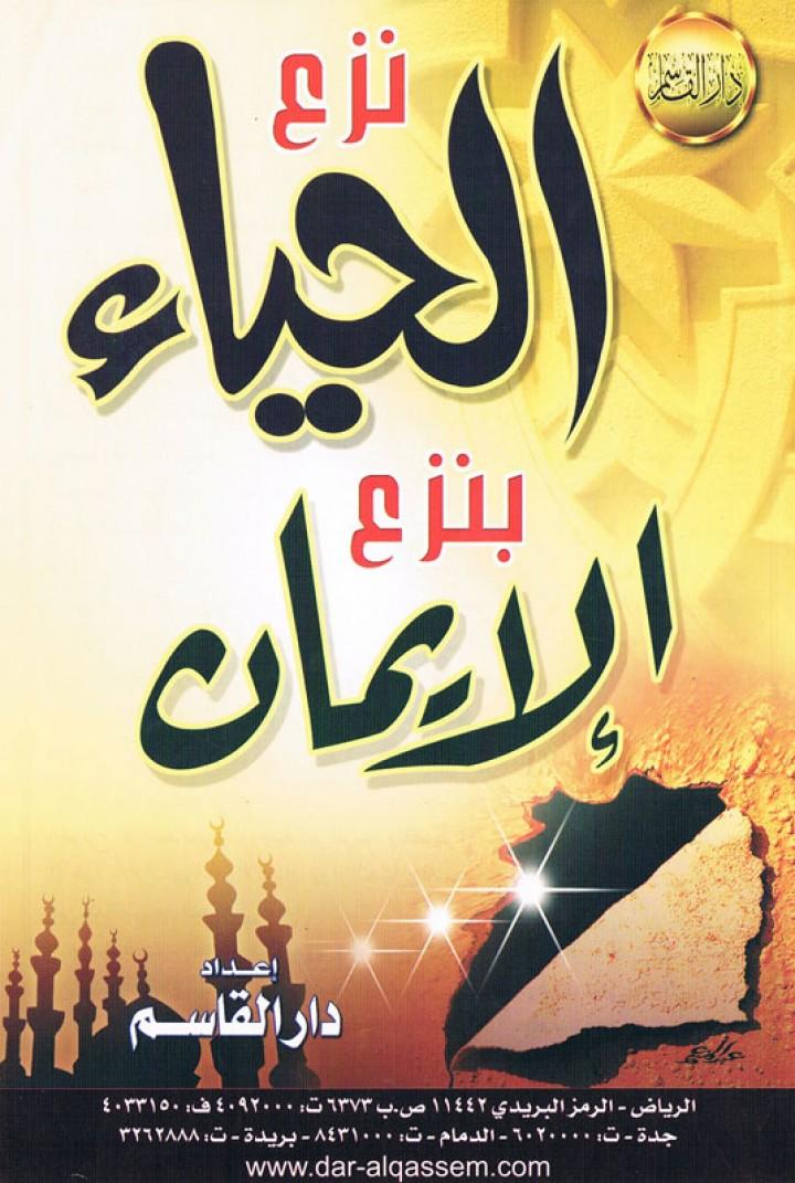 نزع الحياء بنزع الإيمان (دار القاسم)