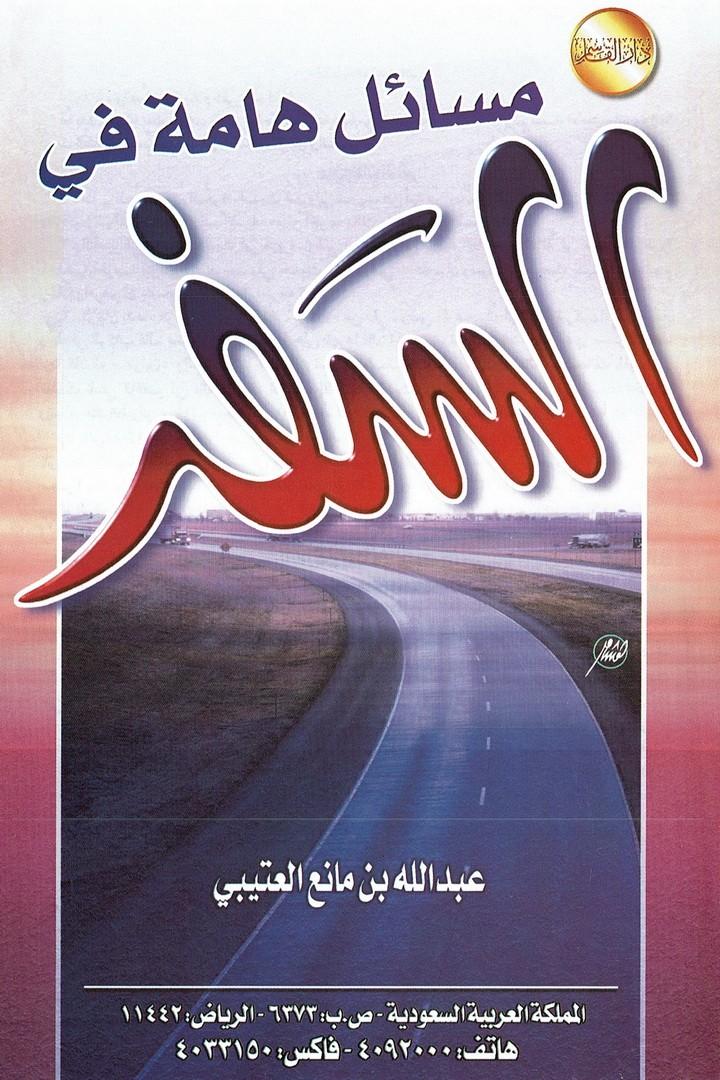 مسائل هامة في السفر  (عبدالله بن مانع العتيبي – دار القاسم)
