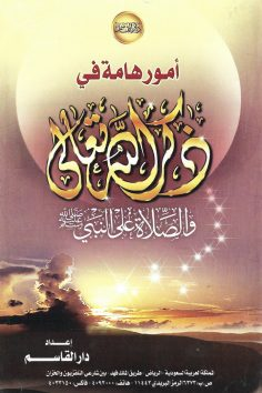 أمور هامة في ذكر الله والصلاة على النبي(دار القاسم)