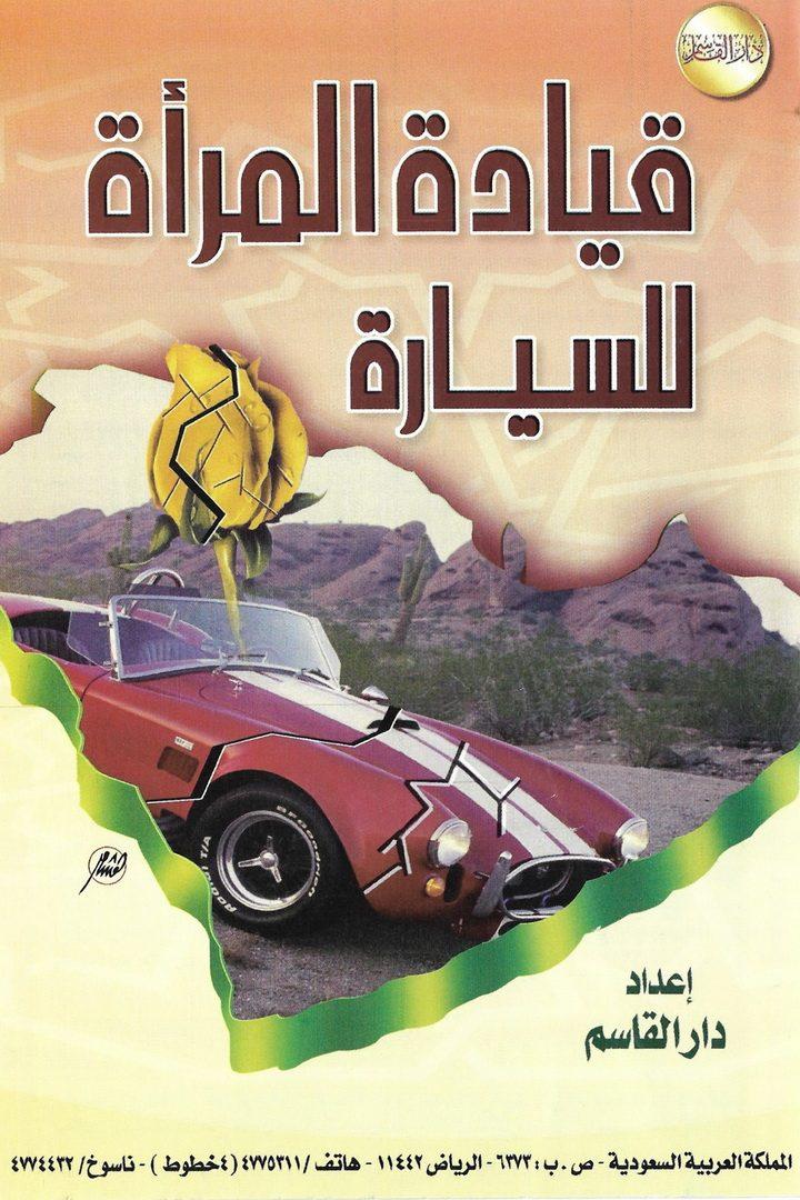 قيادة المرأة للسيارة (دار القاسم)