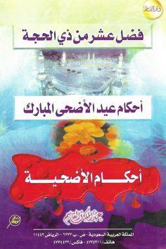 فضل عشر من ذي الحجة وأحكام عيد الأضحى والأضحية (عبد الملك القاسم – دار القاسم)