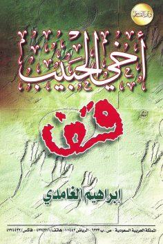 أخي الحبيب قف (إبراهيم الغامدي – دار القاسم)