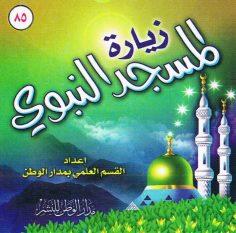 زيارة المسجد النّبوي (القسم العلمي بمدار الوطن للنشر)