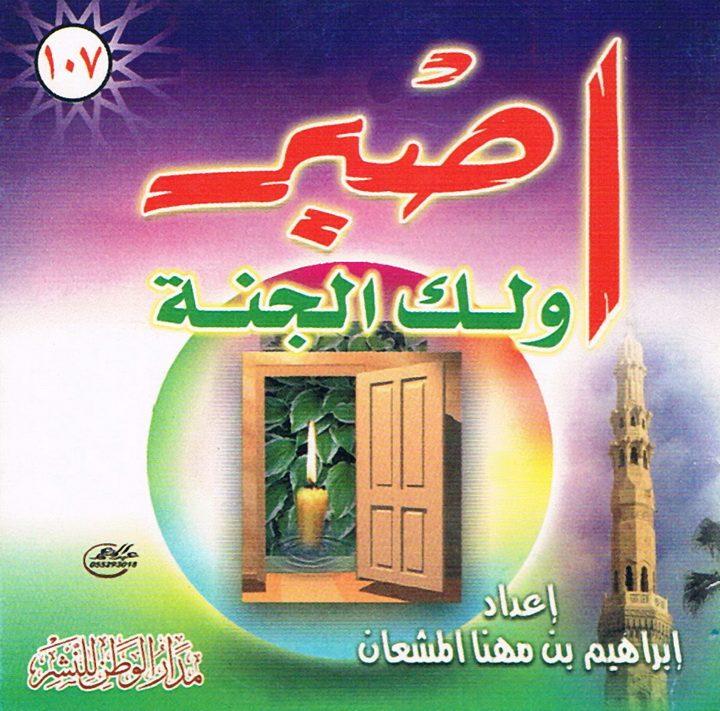 اصبر ولك الجنّة (إبراهيم بن مهنا المشعان – مدار الوطن للنشر)