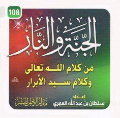 الجنّة والنّار من كلام الله تعالى وكلام سيّد الأبرار (سلطان بن عبد الله العمري – مدار الوطن للنشر)