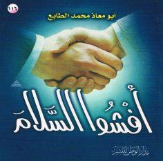 أفشوا السّلام (أبو معاذ محمّد الطّايع – مدار الوطن للنشر)