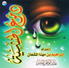 دموع الخشية (إبراهيم بن مهنا المشعان – مدار الوطن للنشر)