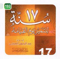 17 سنّة للتميّز يوم القيامة (عبد الرحمن العيسى – مدار الوطن للنشر)