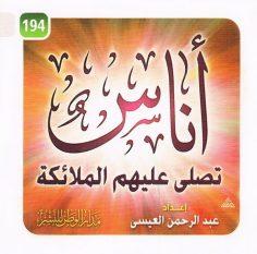 أناس تصلّي عليهم الملائكة (عبد الرحمن العيسى – مدار الوطن للنشر)