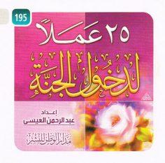 25 عملا لدخول الجنّة (عبد الرحمن العيسى – مدار الوطن للنشر)