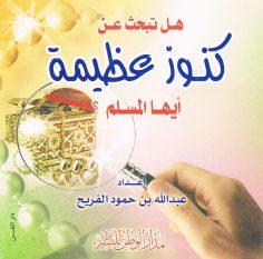 هل تبحث عن كنوز عظيمة أيّها المسلم ؟ (عبد الله بن حمود الفريج – مدار الوطن للنشر)