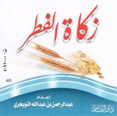 زكاة الفطر (عبد الرحمن بن عبد الله التويجري – دار القاسم)