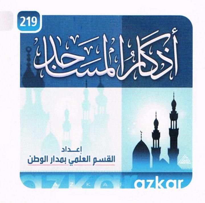 أذكار المساجد (القسم العلمي بمدار الوطن)