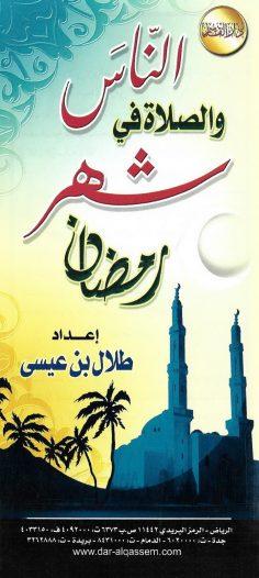 النّاس و الصلاة في شهر رمضان (طلال بن عيسى – دار القاسم)