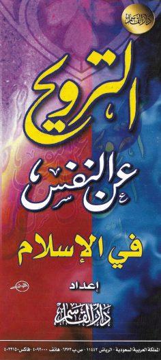 الترويح عن النفس في الإسلام (دار القاسم)