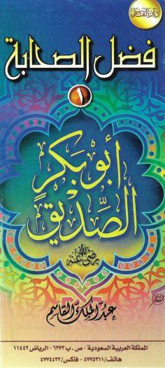فضل الصحابة : أبو بكر الصّديق (عبد الملك القاسم – دار القاسم)