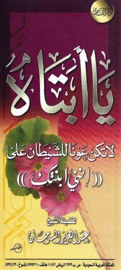 يا أبتاه لا تكن عونا للشيطان عليّ (عبد العزيز السدحان – دار القاسم)