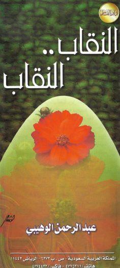النقاب .. النقاب (عبد الرحمن الوهيبي – دار القاسم)