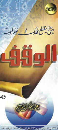 الوقف (عبد الملك القاسم – دار القاسم)